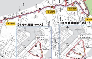 コースの確認のイメージ