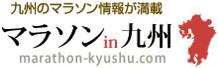 マラソンin九州一般社団法人 九州観光推進機構