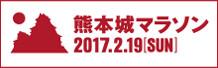 熊本城マラソン2017年2月19日
