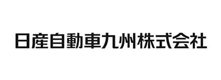 日産自動車九州株式会社