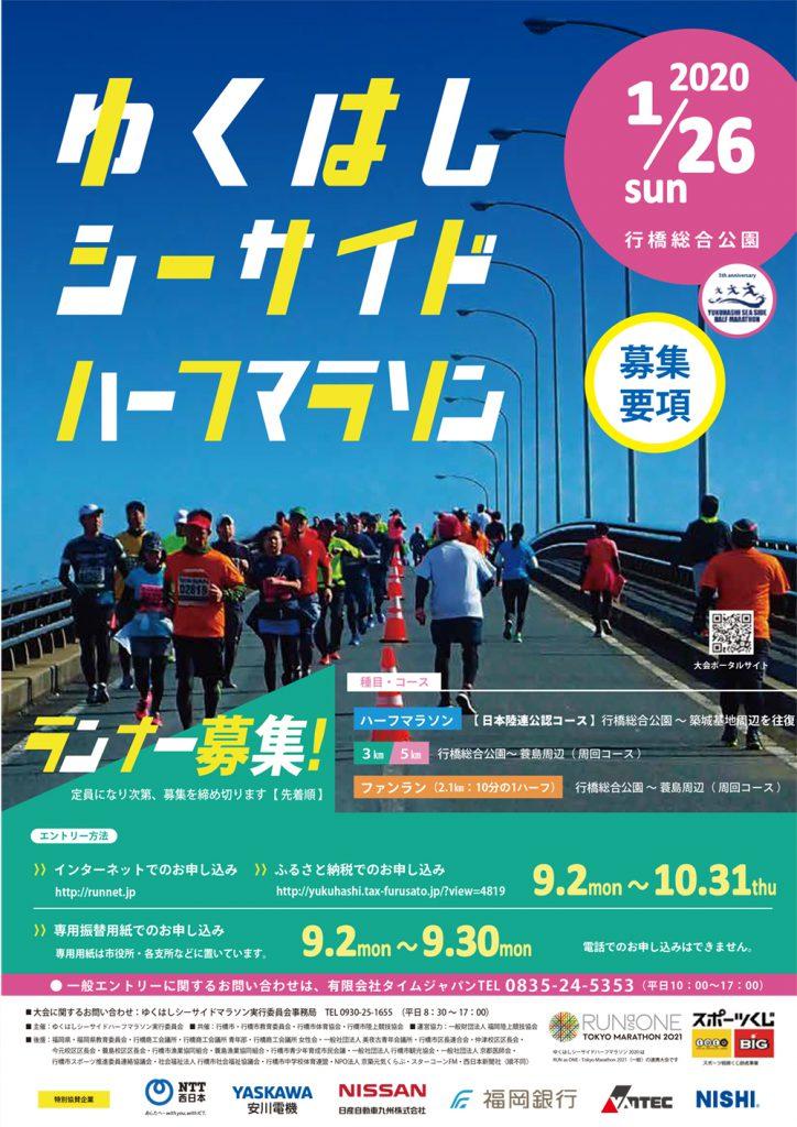 ゆくはしシーサイドハーフマラソン2020