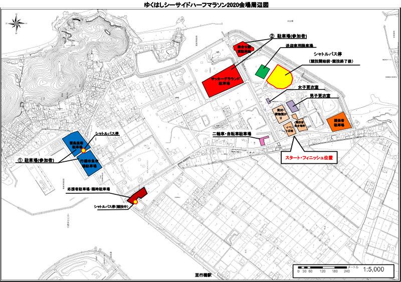 ハーフマラソン2020会場周辺全体図